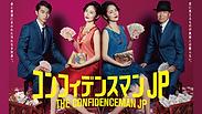 drama-confidencemanjp.png
