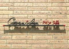 コリドール松福 サイン
