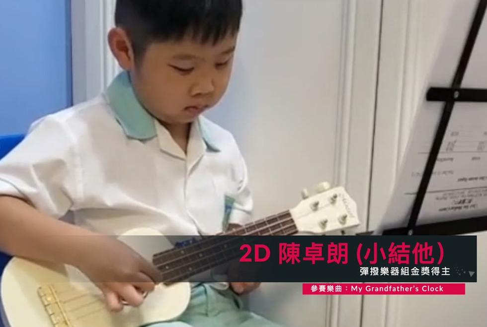 2D陳卓朗
