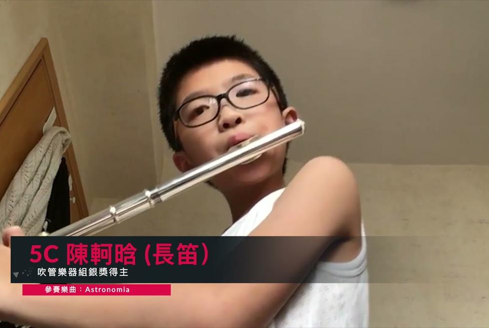 5C陳軻晗