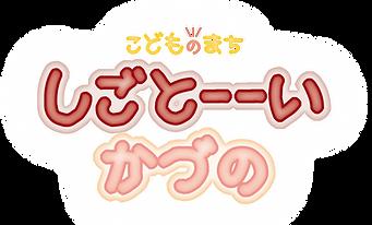 しごとーーいロゴ文字.png
