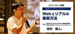 東京都セミナーWEBとリアルのプロモーション