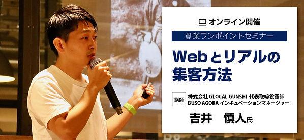 東京都セミナーWEBとリアルのプロモーション.jpg