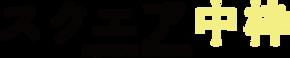 中枠ロゴ.png
