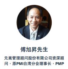 元嵩受PMI(中國)邀請擔任演講嘉賓
