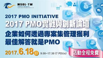 「2017 PMO INITIATIVE」研討會