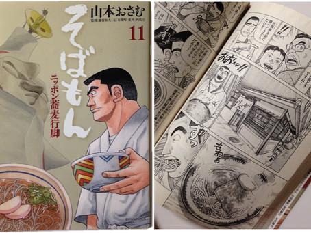 そばもん!日本蕎麦行脚
