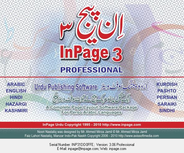 free inpage urdu software
