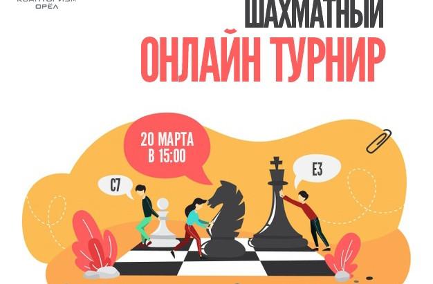 Шахматный онлайн турнир