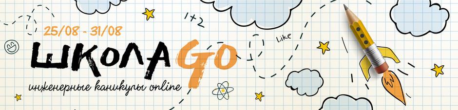 ШколаGO - инженерные каникулы online!
