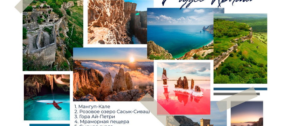7 природных чудес Крыма