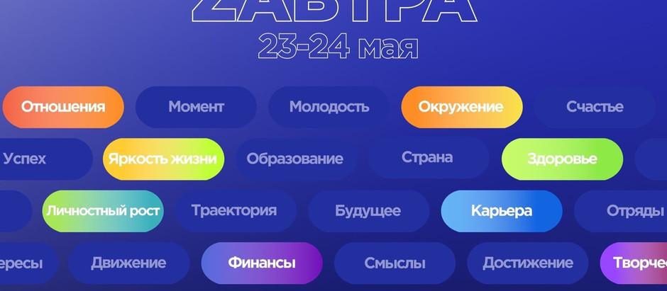 Online-форум «Zавтра»