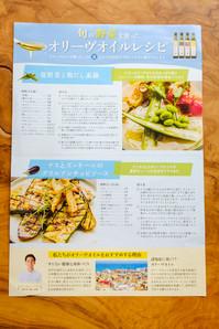 EditorialSetouchi-2.JPG