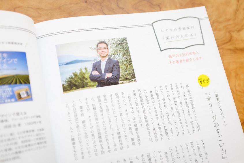 EditorialSHLweb-25.JPG