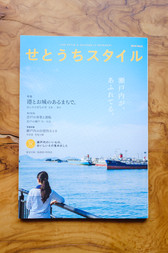 EditorialSetouchi-5.JPG