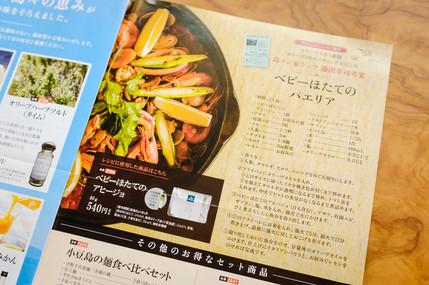 EditorialSetouchi-4.JPG