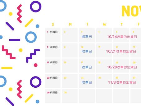 11月份行事曆