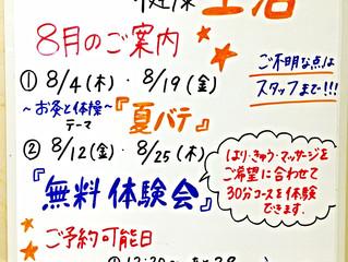 新メニュー/お灸販売/無料体験/8月の教室案内