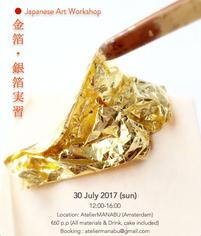 夏の日本画ワークショップ「金箔・銀箔」