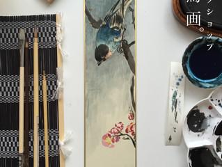 画家・小原古邨の花鳥画を模写する。~summer workshop no.5~
