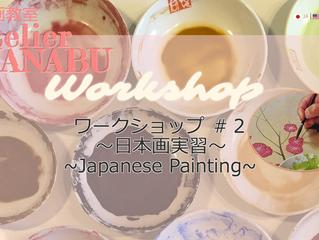 Workshop第2弾〜日本画体験〜Japanese Painting