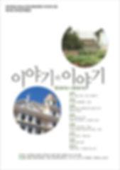 이야기와 이야기 디자인 비평전, 2011.jpg