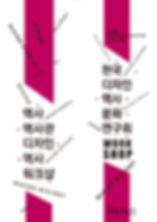 1차 워크샵 2012년 10월 09일-1 사본.jpg