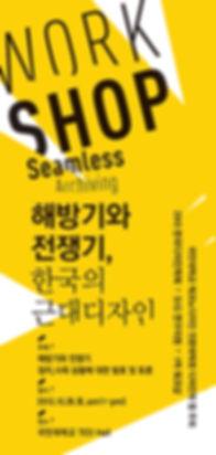 4차 워크샵 2013년 10월 26일 _ 포스터.jpg