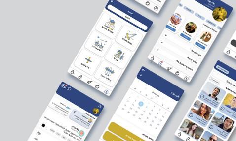 אפליקציה אגודה לסכרת נעורים