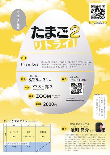 reたまごチラシ(1)_page-0001.jpg