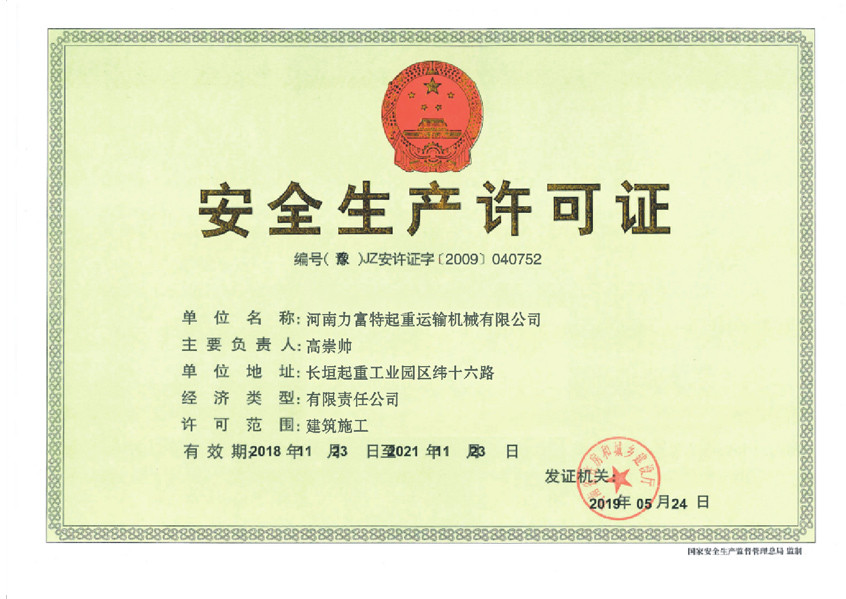 Safty Production License