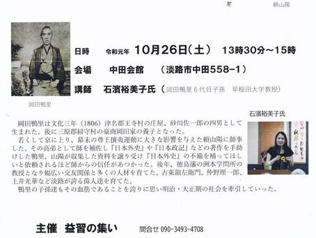 10月26日講演会のお知らせ