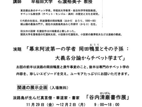 11月29日石濵会長による特別講演会のご案内