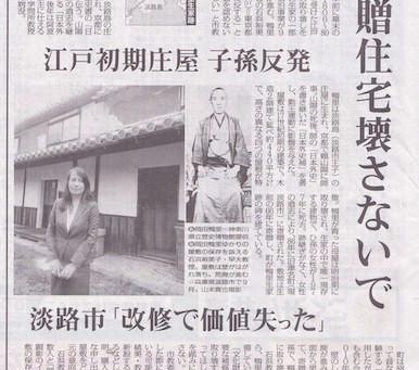 鴨里の生家取り壊しについて新聞に報道されました