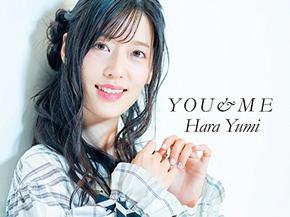 原由実 3rdアルバム「YOU&ME」リリース