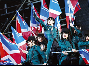 欅共和国2017 DVD/Blu-ray リリース