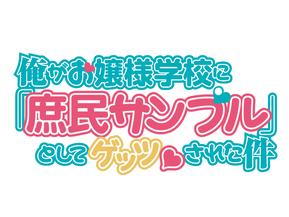TVアニメ『俺がお嬢様学校に「庶民サンプル」としてゲッツされた件』EDテーマ「トワイライトに消えないで」