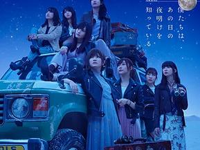AKB48 9thアルバム「僕たちは、あの日の夜明けを知っている」リリース