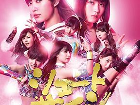 AKB48 47thシングル「シュートサイン」Type-E収録「誰のことを一番 愛してる?」