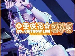 亜咲花 20th Birthday Live ~EVE~ リリース