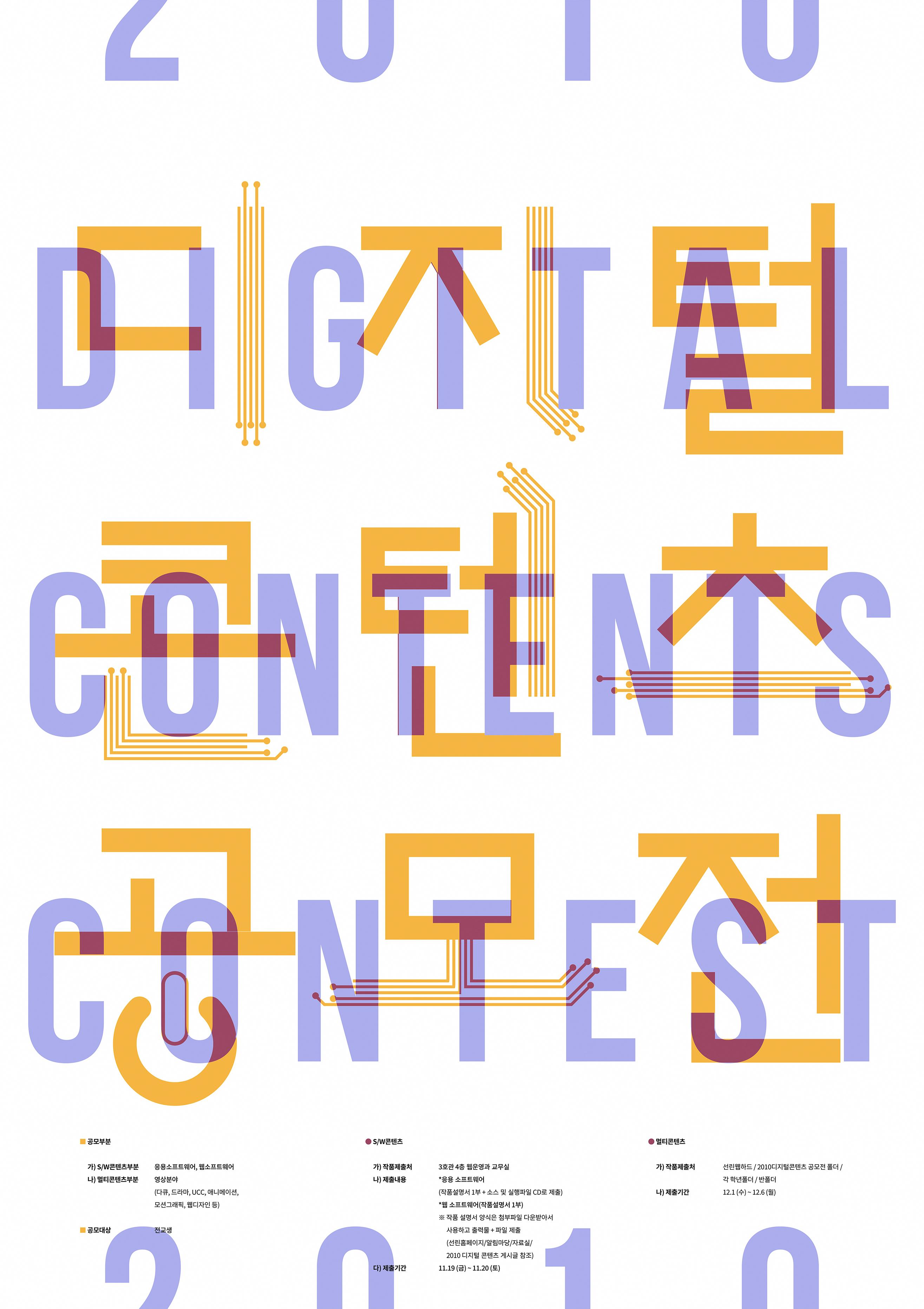 2010 디지털 콘텐츠 공모전