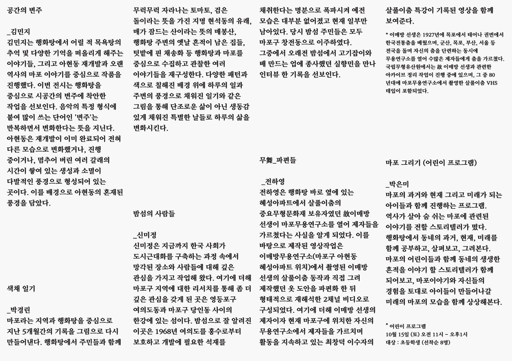 마포이야기-아주가까운이야기_리플렛 2종 (참고용 파일)-02