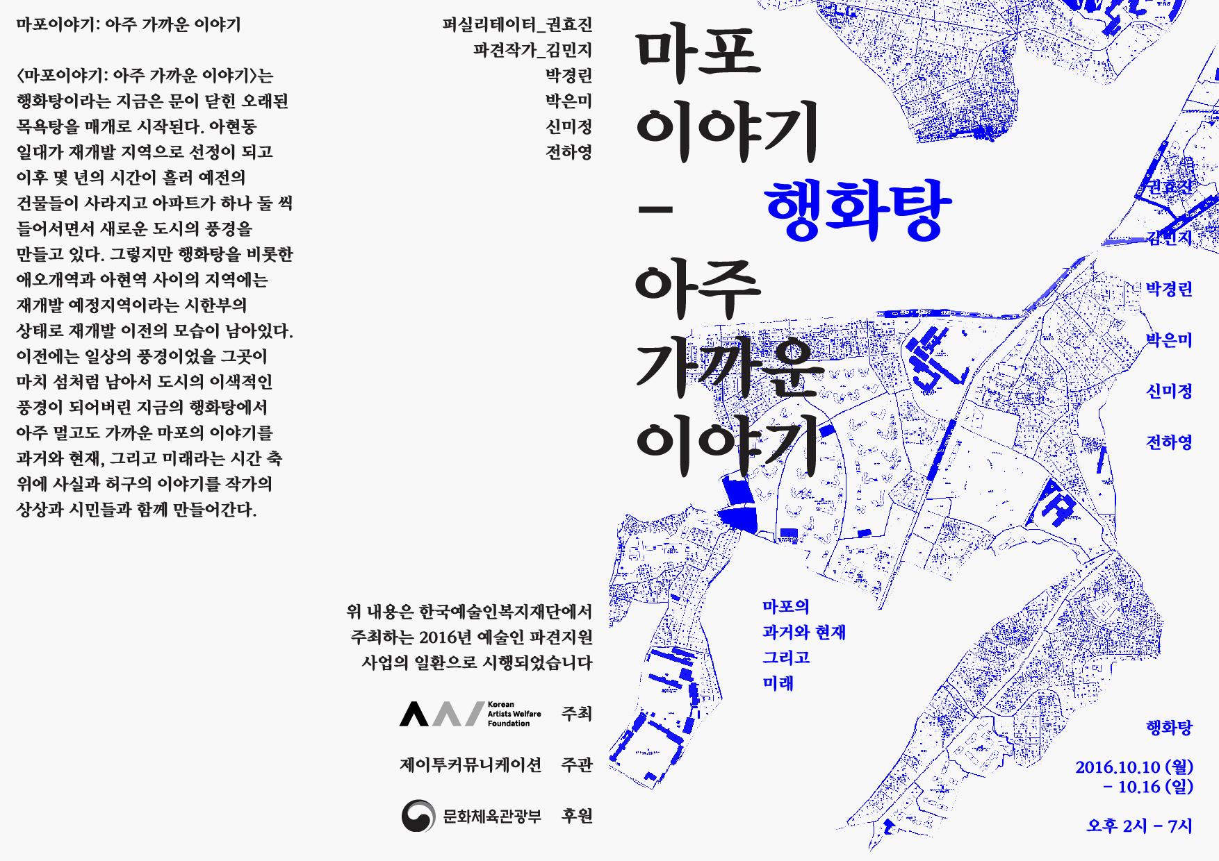 마포이야기-아주가까운이야기_리플렛 2종 (참고용 파일)-01