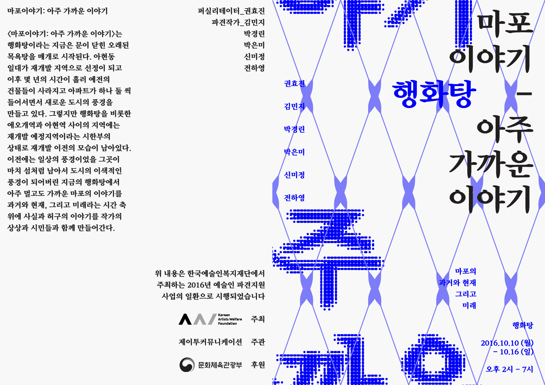 마포이야기-아주가까운이야기_리플렛 2종 (참고용 파일)-03