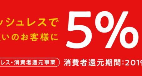 「レンタルキャンピングカーれんたごん」で5%還元!