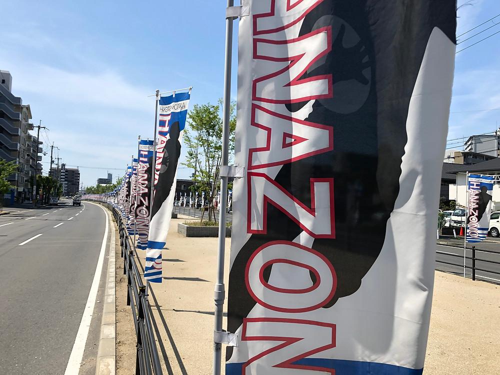 近鉄吉田駅北側に設置された花園ラグビーの旗群
