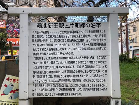 れんたごんの最寄駅「鴻池新田駅」と桜の木