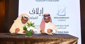 """إتفاقية تعاون بين مجموعة """"إيلاف الضيافة السعودية """"والضيافة السويسرية"""