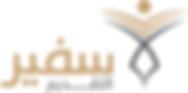 safeer logo.png