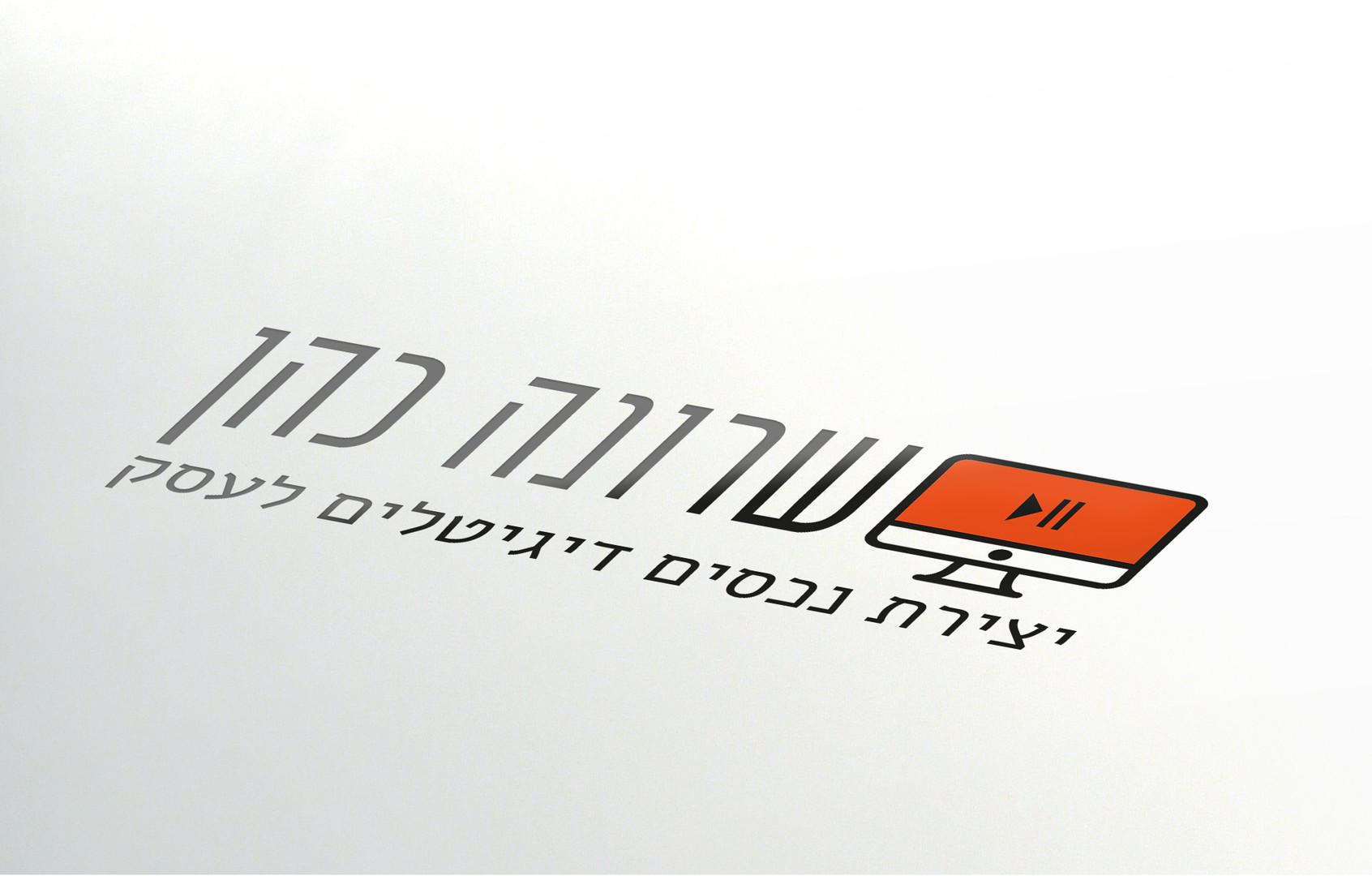 לוגו שרונה כהן